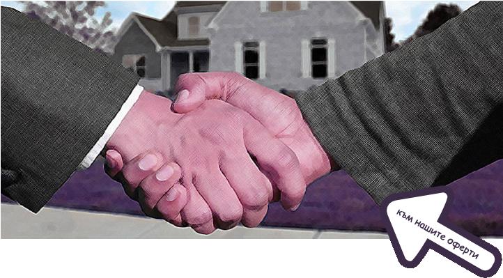 Недвижими имоти, консултации